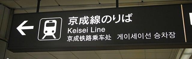 trem no japão - Como ir do aeroporto até o centro de Tóquio